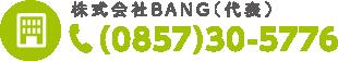 株式会社BANG(代表) 0857-12-3456