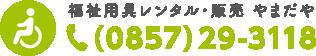 福祉用具レンタル・販売 やまだや 0857-29-3118