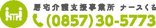 居宅介護支援事業所 ナースくる 0857-30-5773